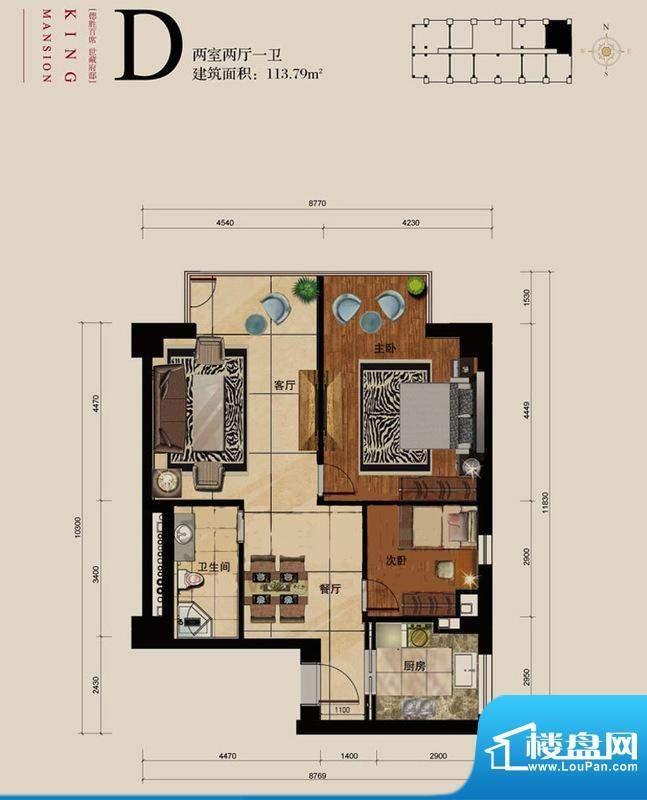德胜君玺D户型 2室2厅1卫1厨面积:113.79平米