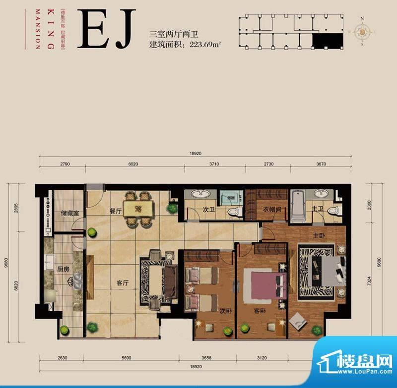 德胜君玺EJ户型 3室2厅2卫1厨面积:223.69平米
