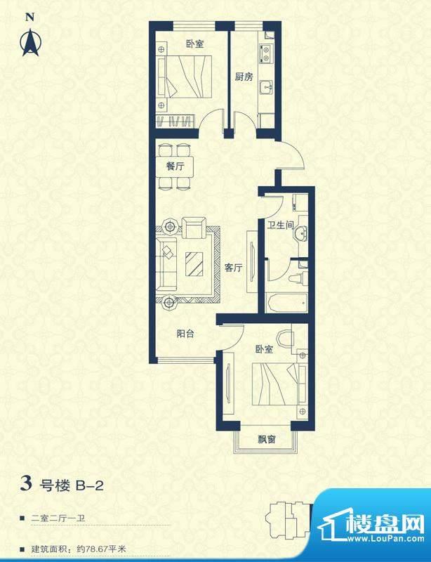 汇豪山水华府3号楼B-2户型图 2面积:78.67平米