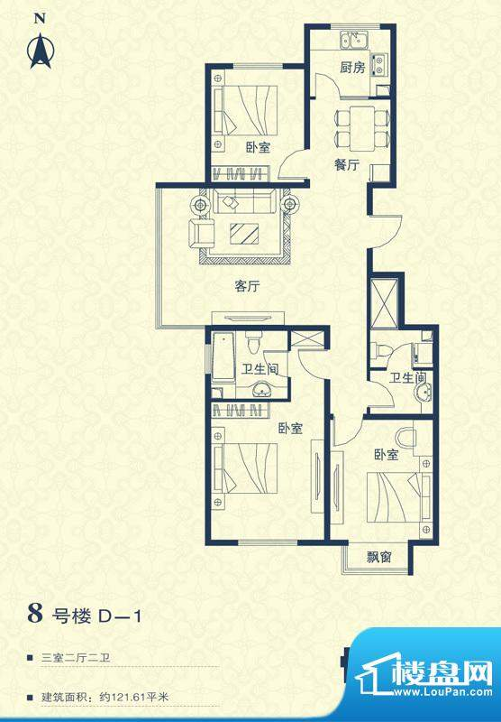 汇豪山水华府8号楼D-1户型图 3面积:121.61平米