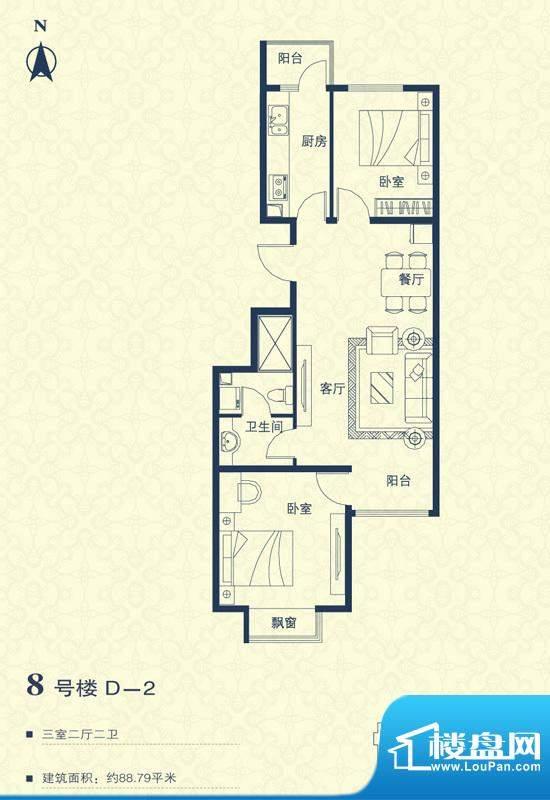 汇豪山水华府8号楼D-2户型图 3面积:88.79平米