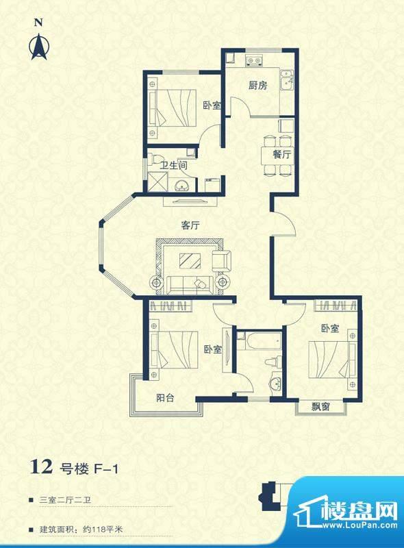 汇豪山水华府12号楼F-1户型图 面积:118.00平米