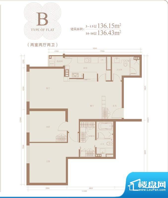 三元国际公寓B户型 2室2厅2卫1面积:136.43平米