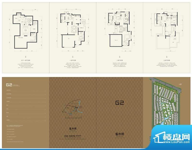 富力湾·半岛别墅G2户型 8室5厅