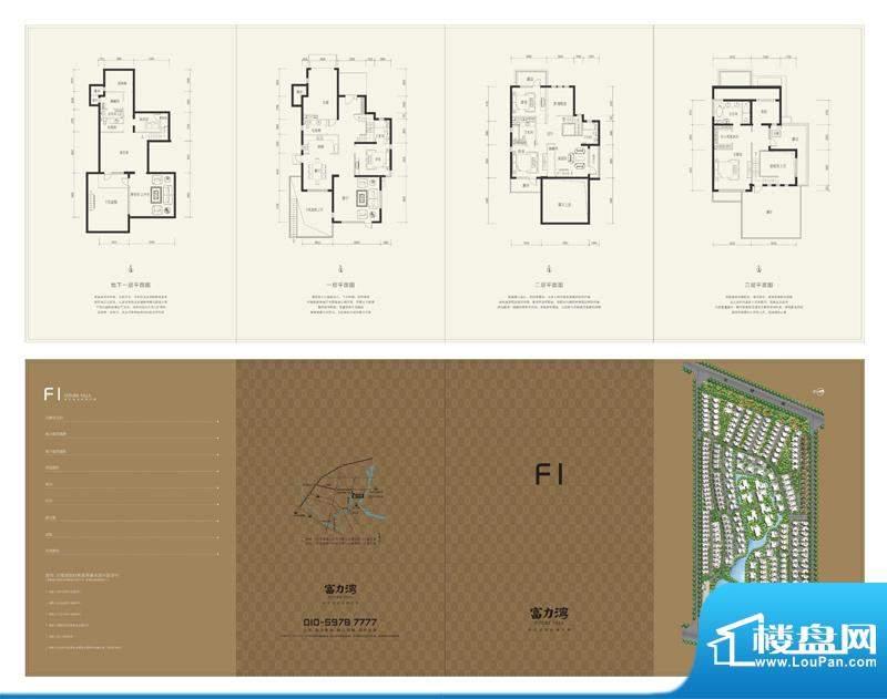 富力湾·半岛别墅F1户型图 8室