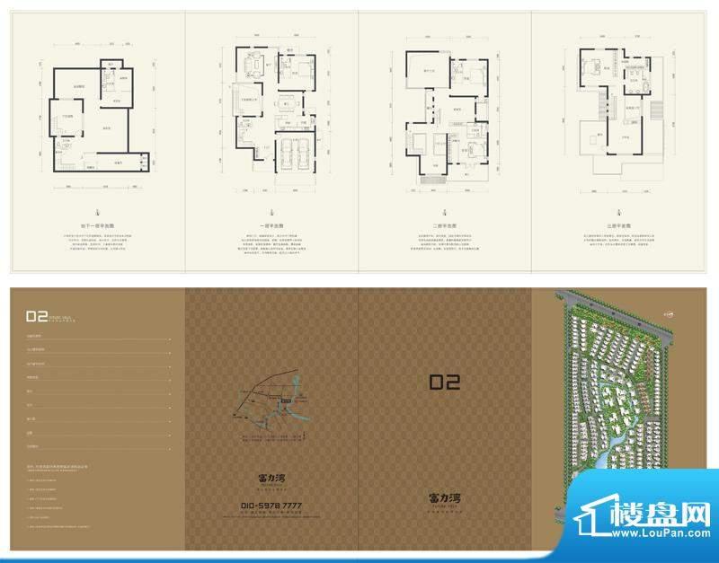 富力湾·半岛别墅D2户型 8室5厅