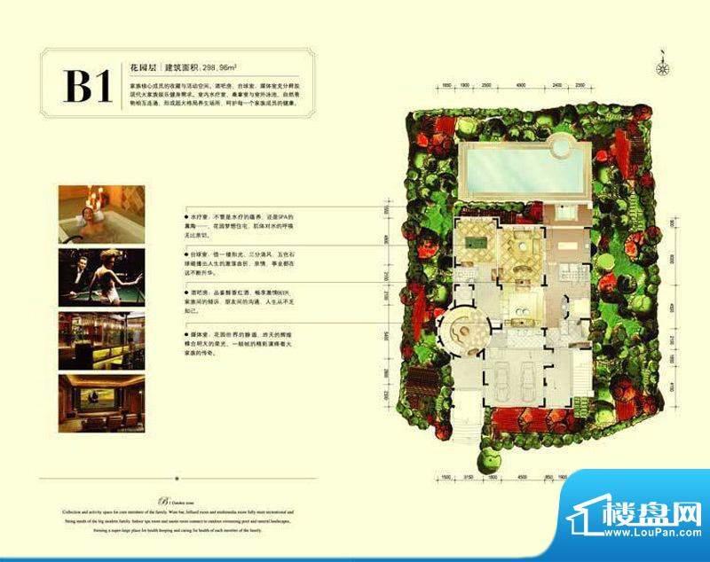 珠江·紫宸山k13-b1户型图 2厅面积:298.96平米