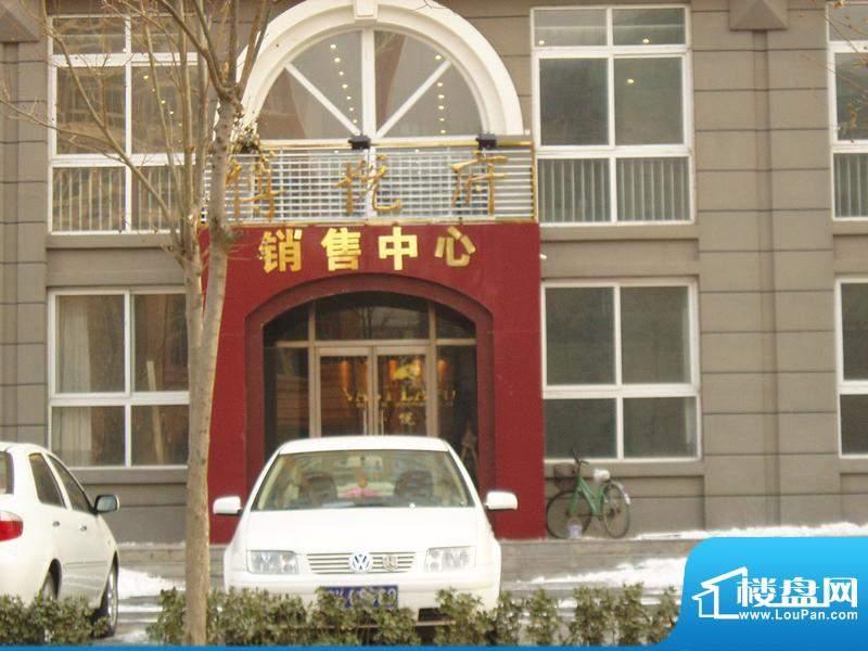 博悦府售楼处实景图2010.01.26