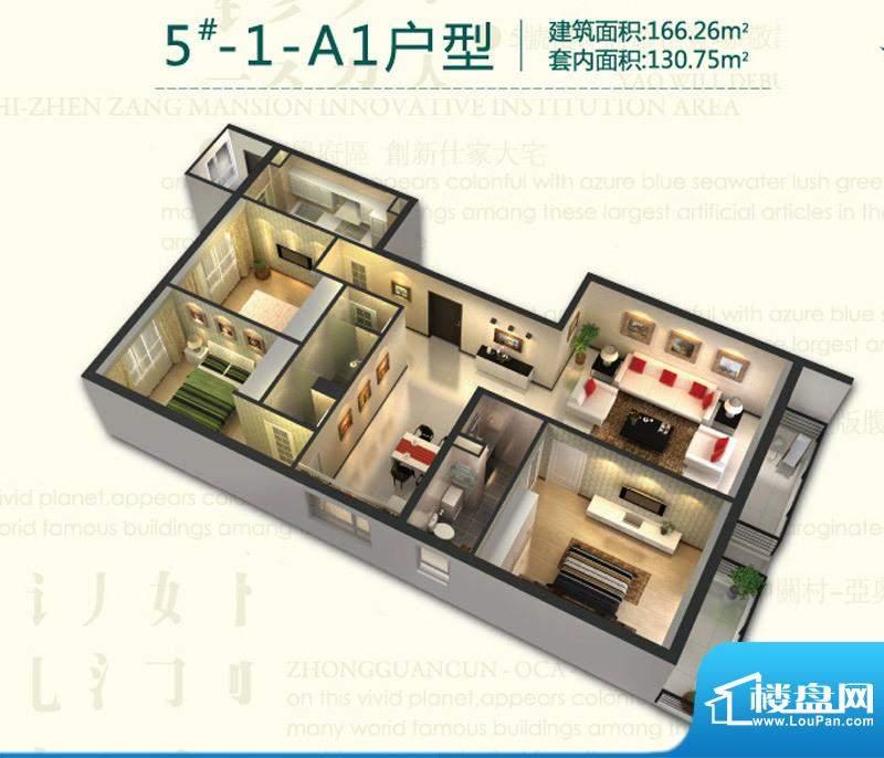 强佑清河新城5号楼1-A1户型示意面积:166.26平米