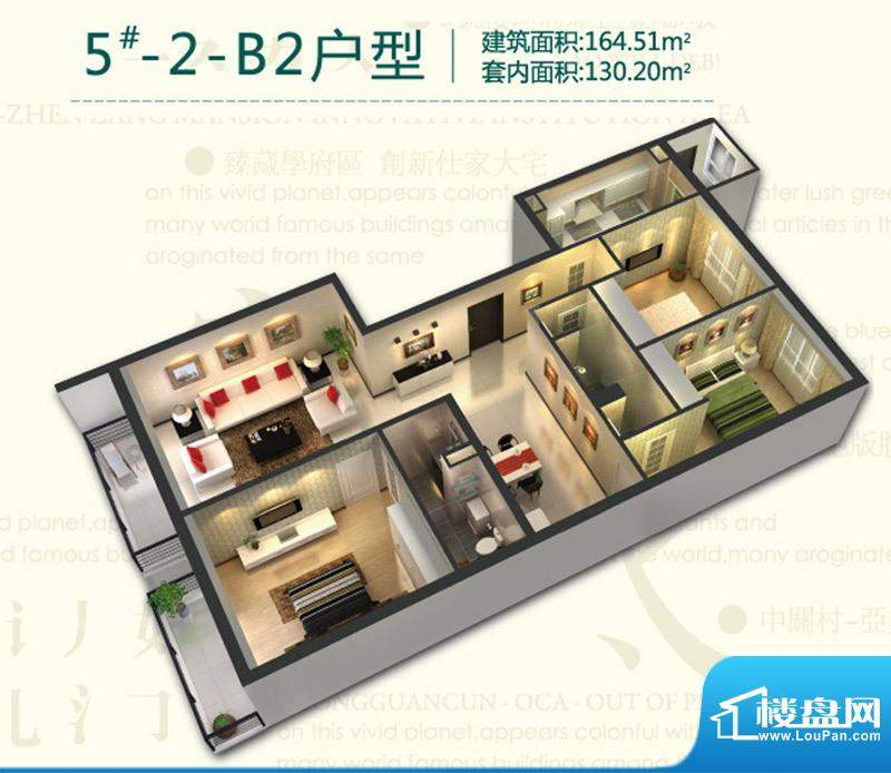 强佑清河新城5号楼-2-B2户型示面积:164.51平米