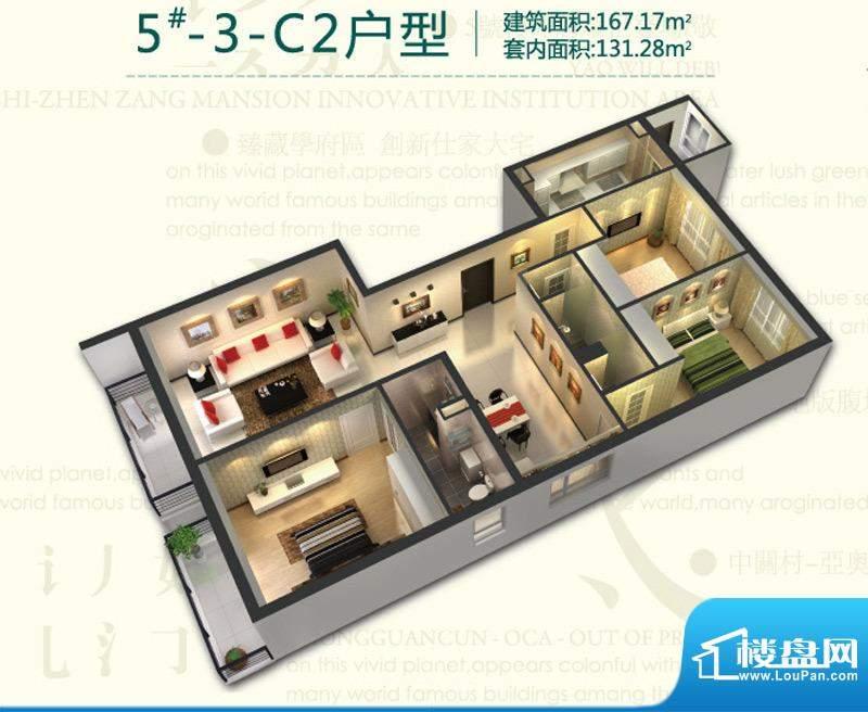 强佑清河新城5号楼-3-C2户型示面积:167.17平米