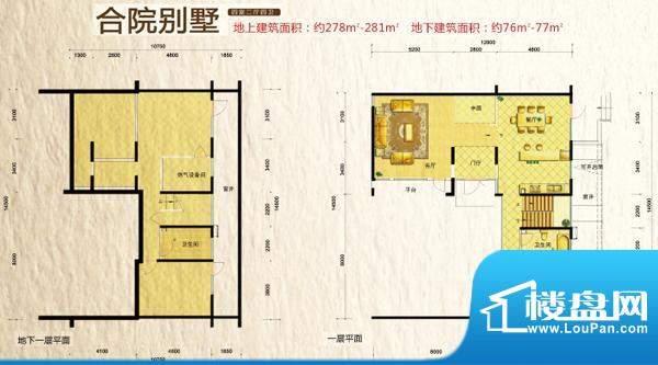 领秀新硅谷合院别墅 4室4厅4卫面积:278.00平米