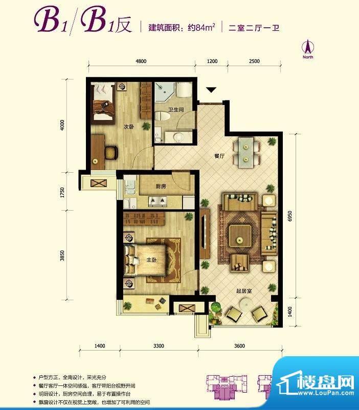 中国铁建·原香漫谷B1反户型图面积:84.00平米