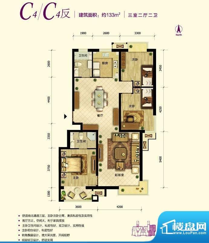 中国铁建·原香漫谷C4反户型图面积:133.00平米