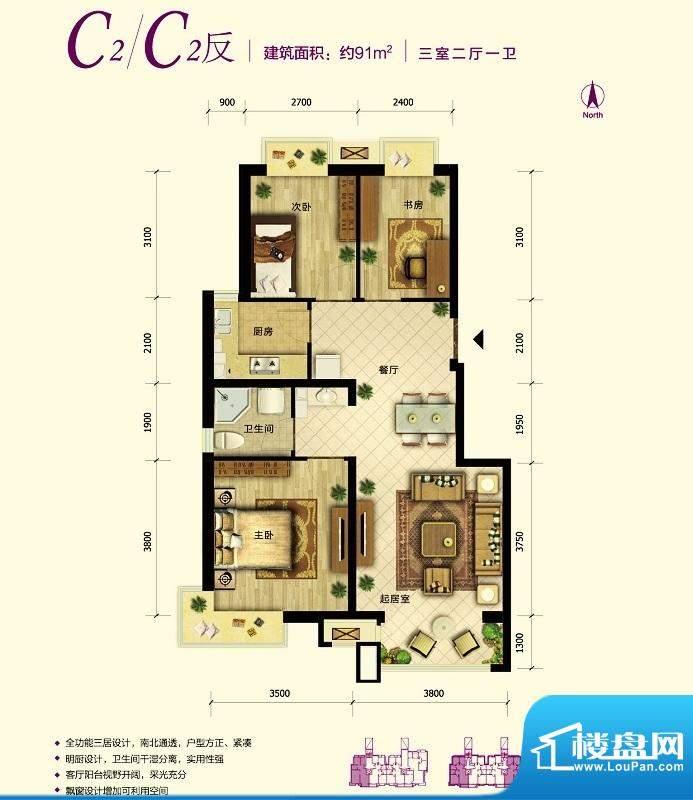 中国铁建·原香漫谷C2反户型图面积:91.00平米