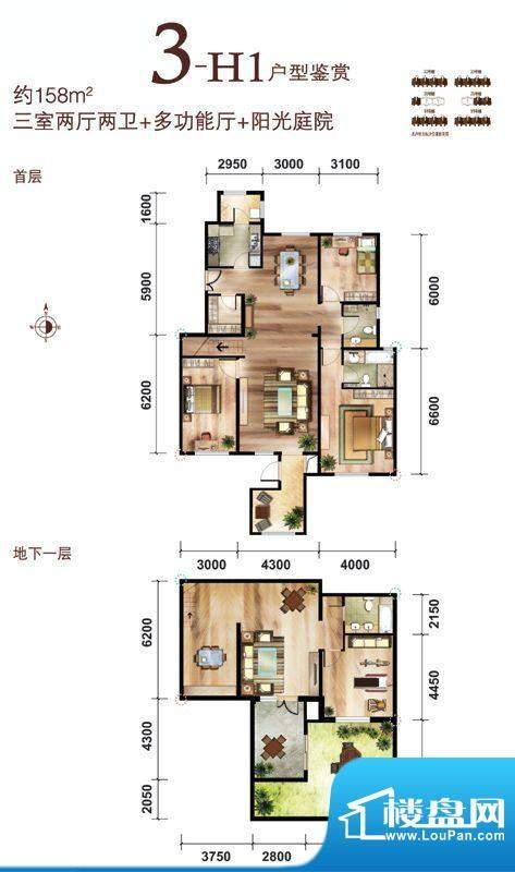 中国铁建·花语城3-H1户型 3室面积:158.00平米
