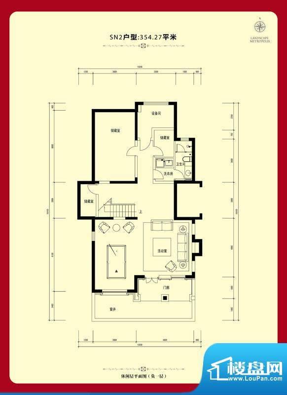 首开璞瑅墅璞园别墅-SN2户型休面积:354.27平米