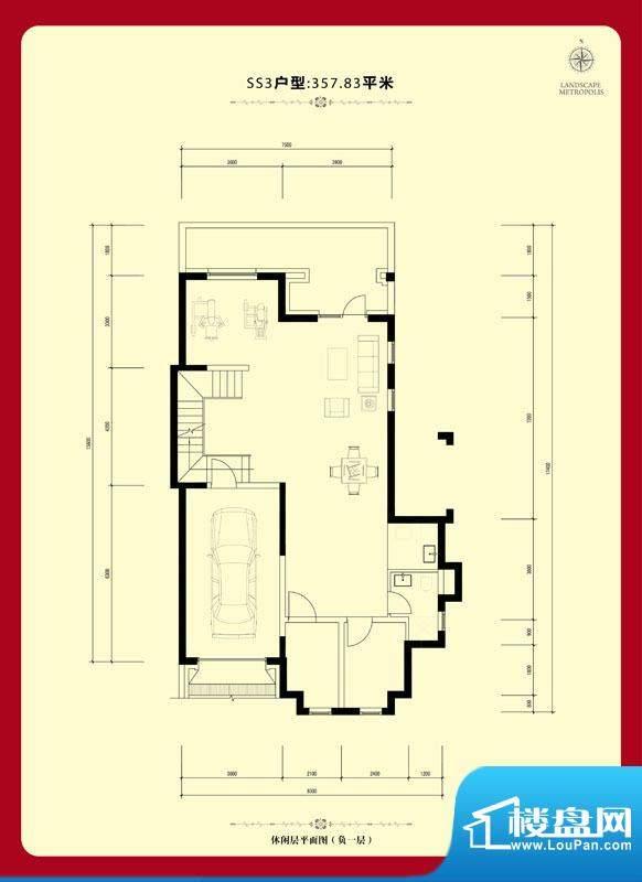 首开璞瑅墅璞园别墅-SS3户型休面积:357.83平米