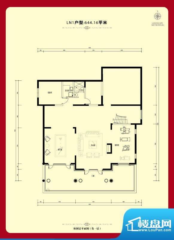 首开璞瑅墅璞园别墅-LN1户型休面积:644.16平米