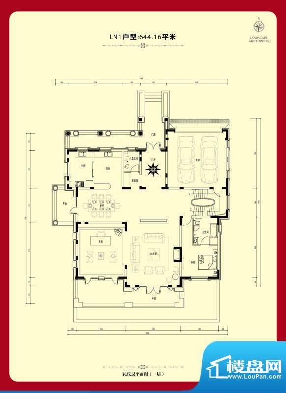 首开璞瑅墅璞园别墅-LN1户型礼面积:644.16平米