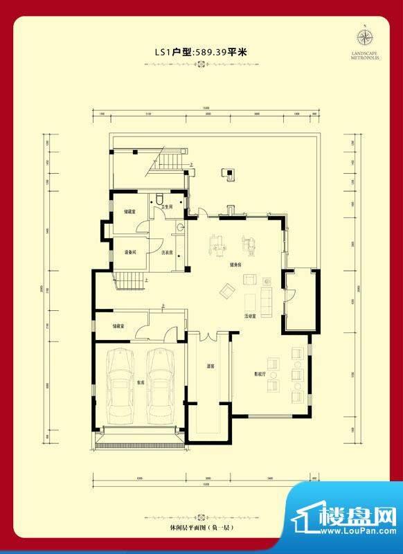 首开璞瑅墅璞园别墅-LS1户型休面积:589.39平米