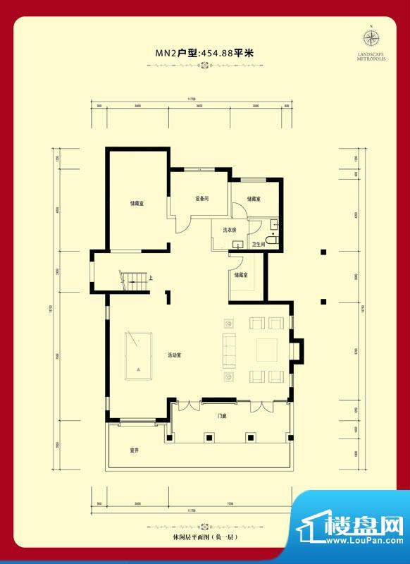 首开璞瑅墅璞园别墅-MN2户型休面积:454.88平米