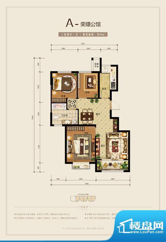 和成璟园A户型图 3室2厅1卫1厨面积:90.00平米