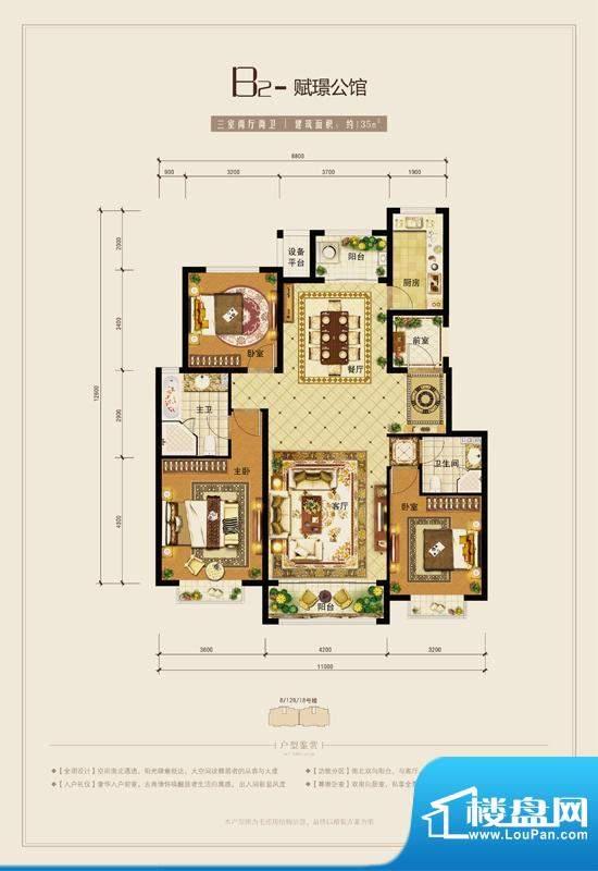 和成璟园B2户型图 3室2厅2卫1厨面积:135.00平米