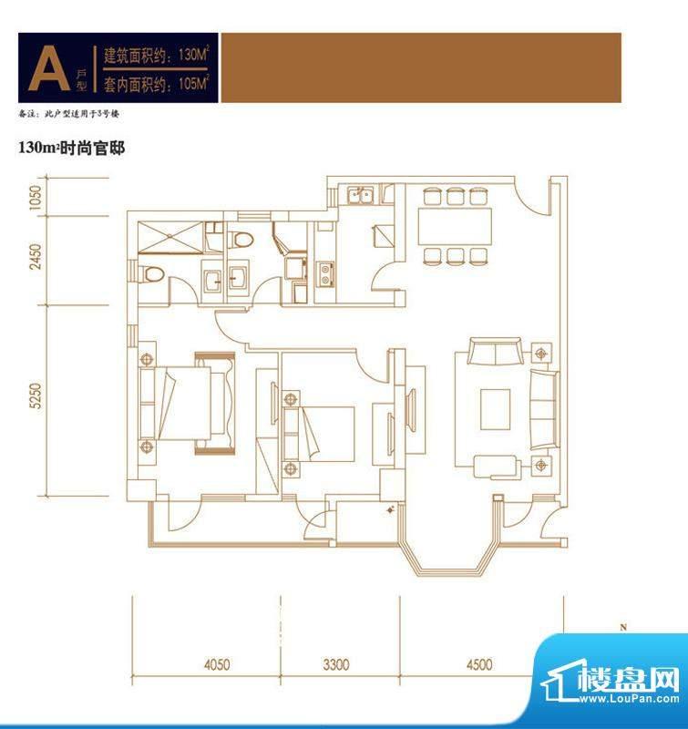 合生时代帝景3号楼A户型 2室2厅面积:130.00平米