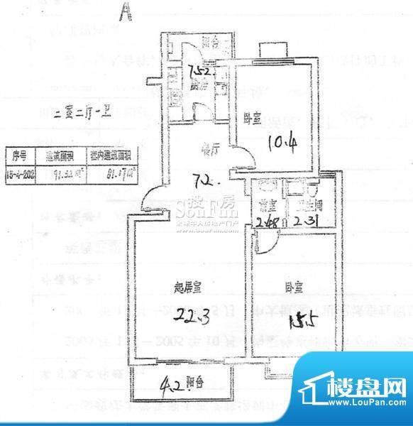 千禧家园三期A户型 2室2厅1卫1面积:91.32平米