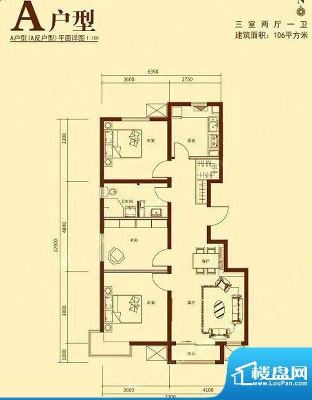 唐源A户型 3室2厅1卫1厨面积:106.00平米