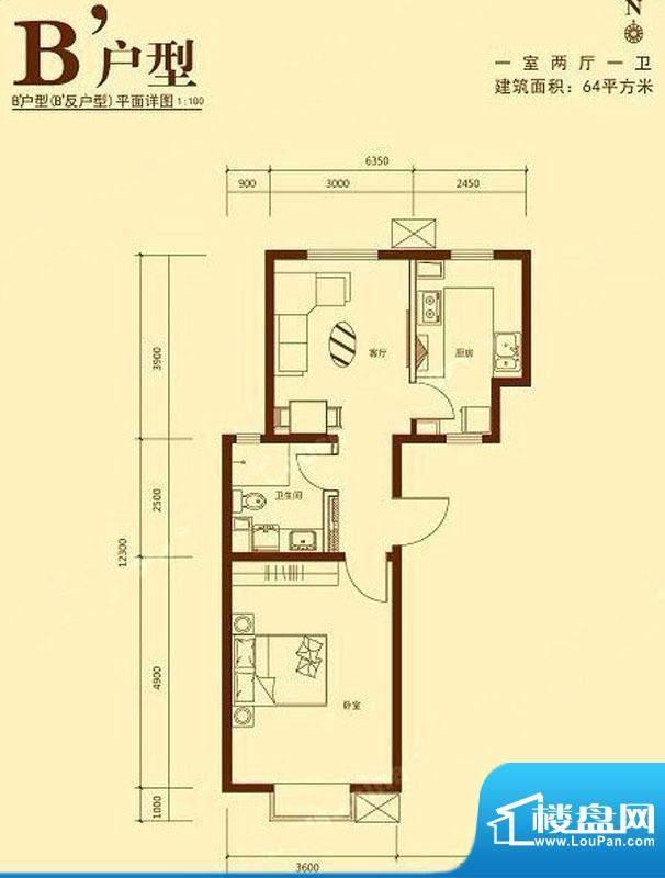 唐源B`户型 1室2厅1卫1厨面积:64.00平米