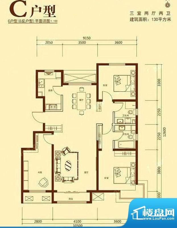 唐源C户型 3室2厅2卫1厨面积:130.00平米