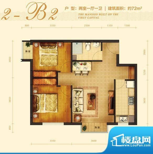 玺源台2-B2户型 2室1厅1卫1厨面积:72.00平米