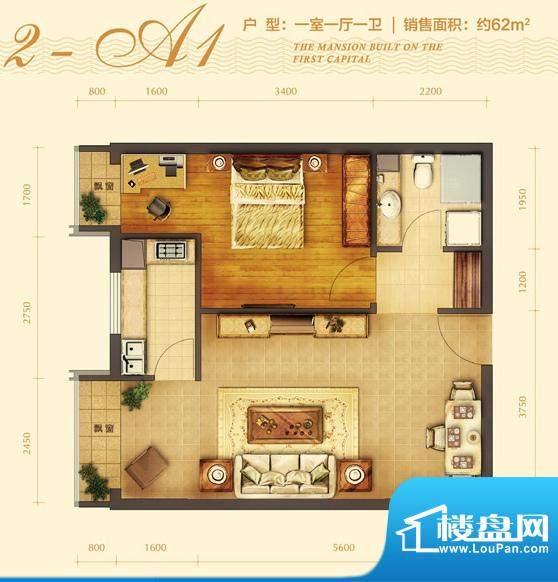 玺源台2-A1户型 1室1厅1卫1厨面积:62.00平米