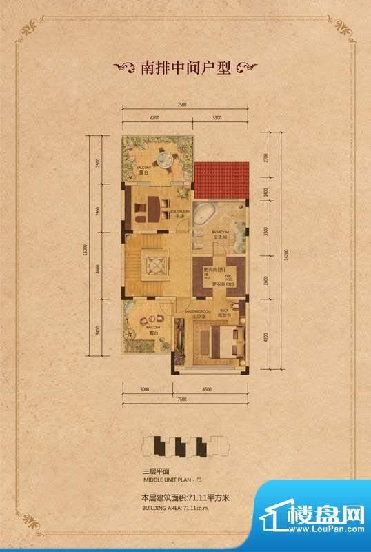 林泉别府南排中三层平面户型图面积:71.11平米