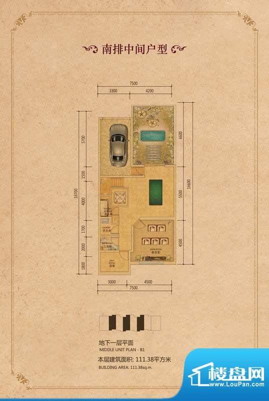 林泉别府南排中地下一层户型图面积:111.38平米