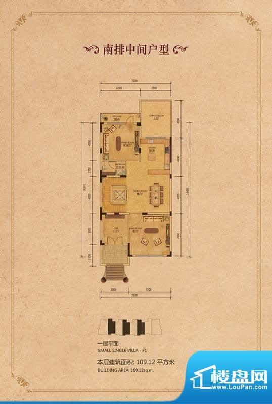 林泉别府南排中一层平面户型图面积:109.12平米