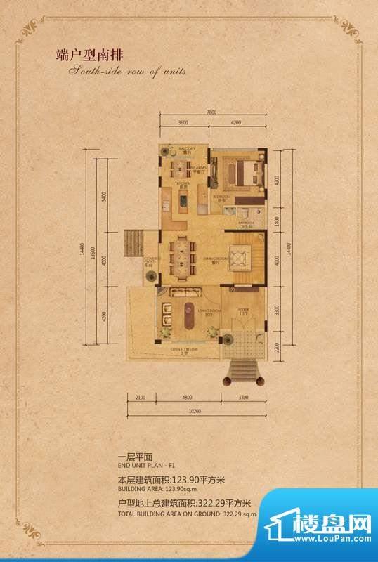 林泉别府南排端一层平面户型图面积:123.90平米