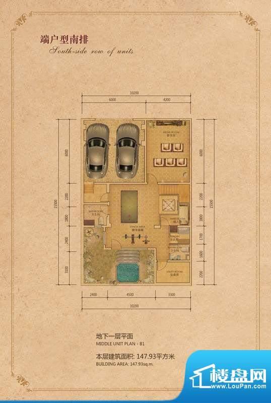 林泉别府南排端地下一层户型图面积:147.93平米