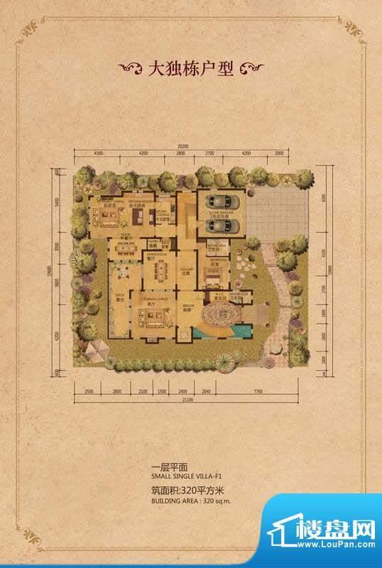 林泉别府小独栋一层平面户型图面积:320.00平米