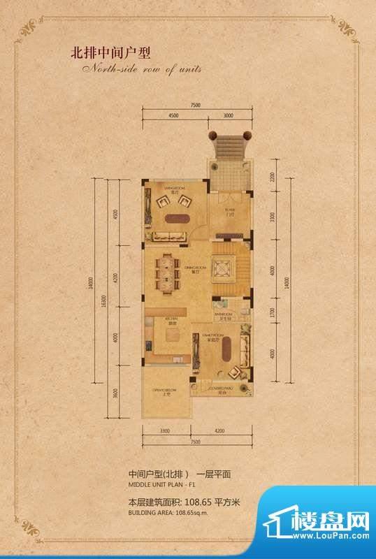 林泉别府北排中间一层平面户型面积:108.65平米
