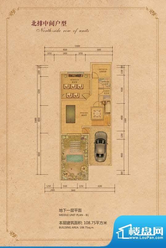 林泉别府北排中间地下一层户型面积:108.75平米