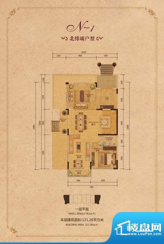 林泉别府北排端一层平面户型图面积:121.26平米