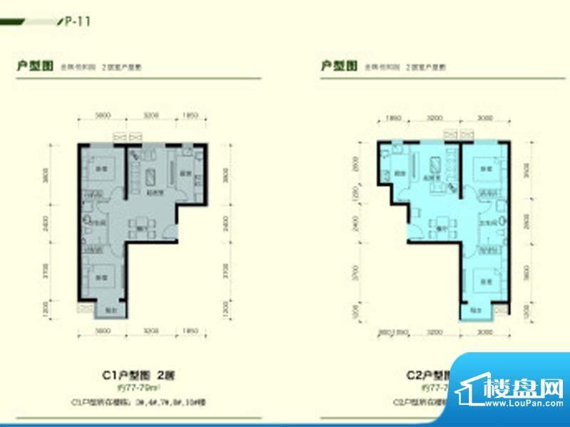金隅悦和园C1、C2户型