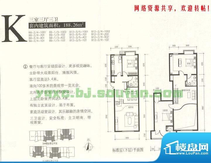玉泉新城K户型 3室3厅3卫1厨面积:188.26平米