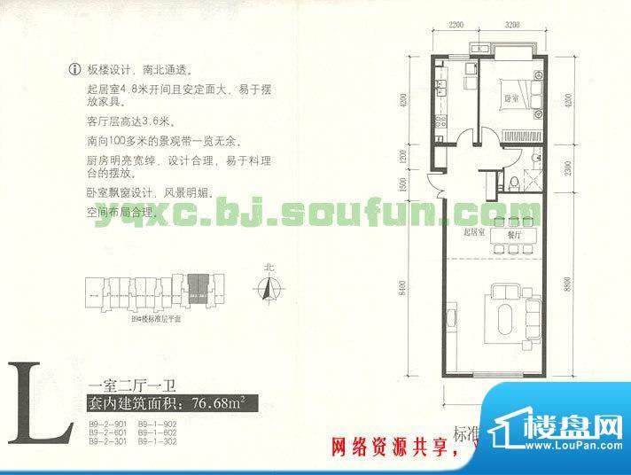 玉泉新城L户型 1室2厅1卫1厨面积:76.68平米
