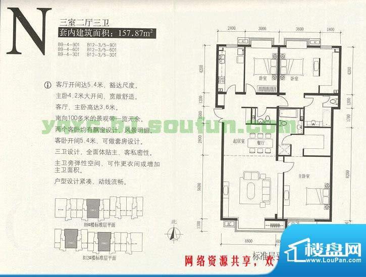 玉泉新城N户型 3室2厅3卫1厨面积:157.87平米