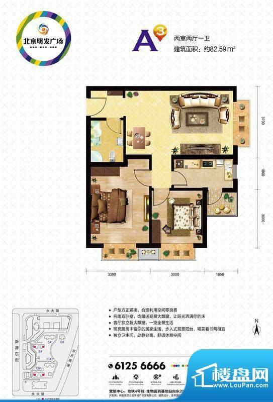 北京明发广场A3户型图 2室2厅1面积:82.59平米