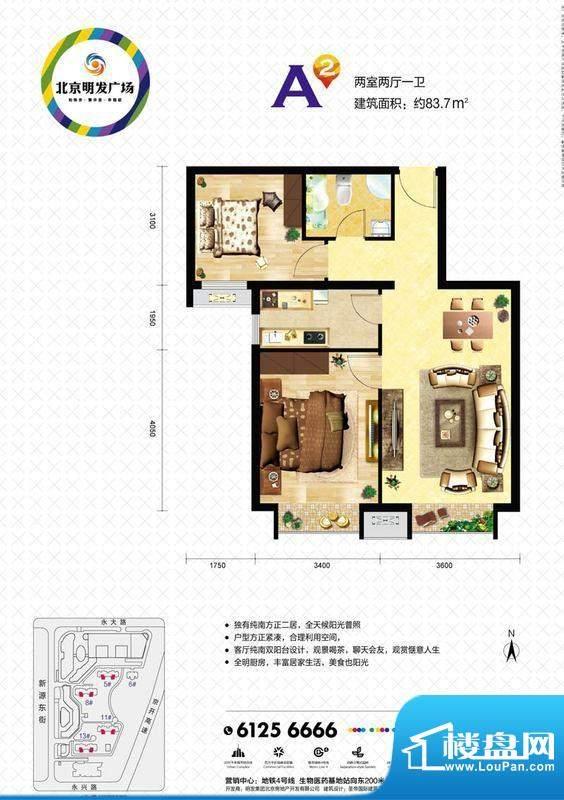 北京明发广场A2户型图 2室2厅1面积:83.70平米
